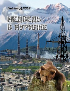 МЕДВЕДЬ В КУРИЛКЕ: – М.: Литературная Россия, 2011. – 320 с.
