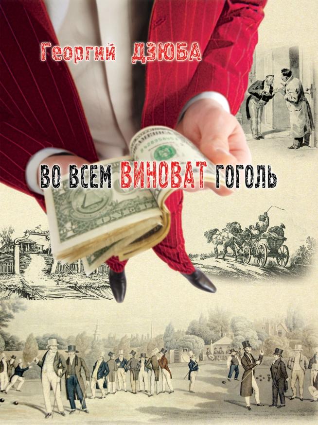 ВО ВСЁМ ВИНОВАТ ГОГОЛЬ: – М.: Издательский дом «СИНЕРГИЯ», 2013. – 336 с.