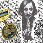 Знак лауреата Международной  литературной премии им. Г. Сковороды за  книгу по  творчеству Н.В. Гоголя. 2015 год.